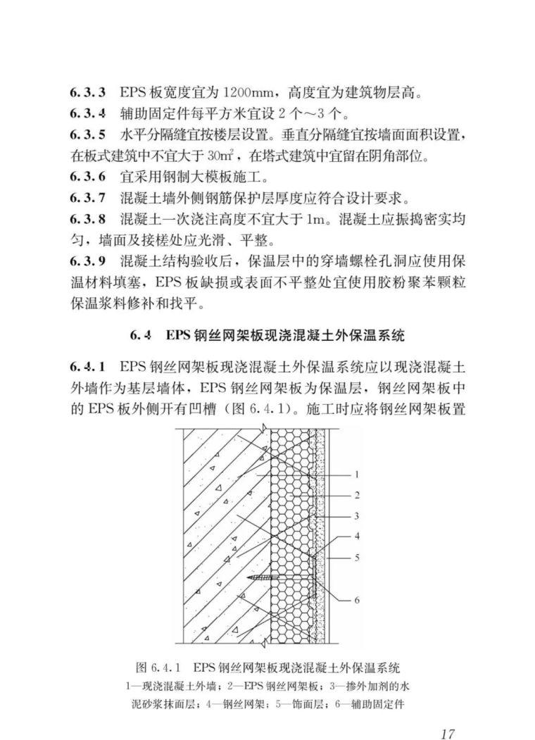 《外墙外保温工程技术标准》JGJ144-2019批_22