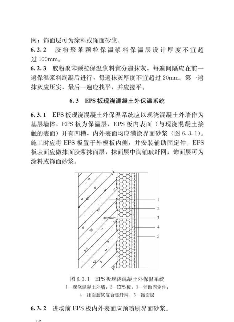 《外墙外保温工程技术标准》JGJ144-2019批_21