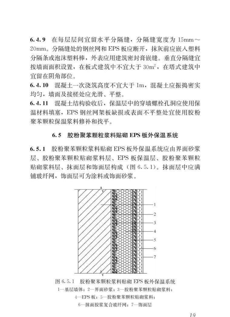 《外墙外保温工程技术标准》JGJ144-2019批_24