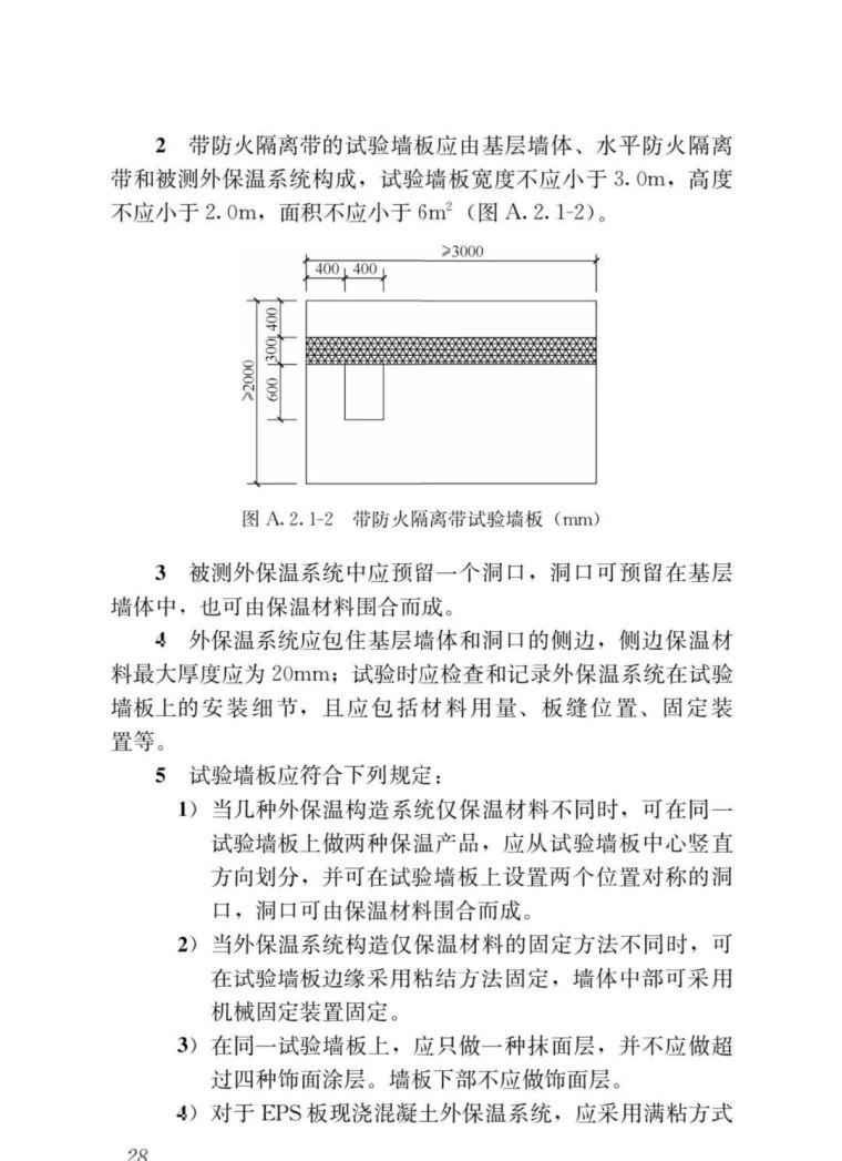 《外墙外保温工程技术标准》JGJ144-2019批_33