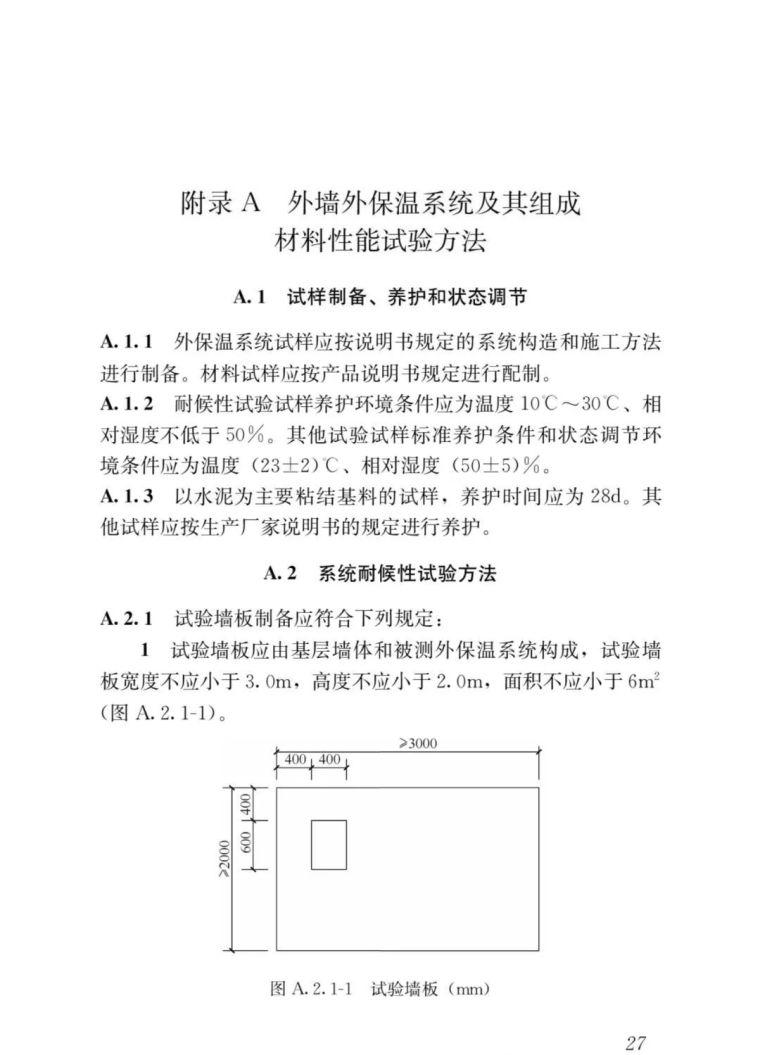 《外墙外保温工程技术标准》JGJ144-2019批_32