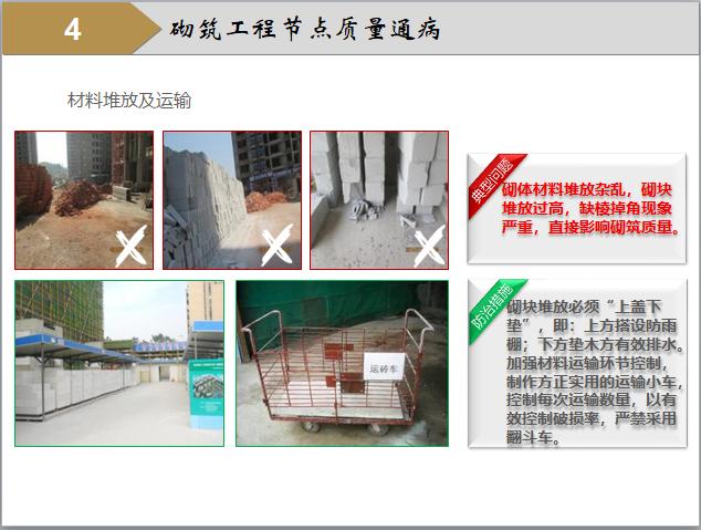 2材料运输堆放问题