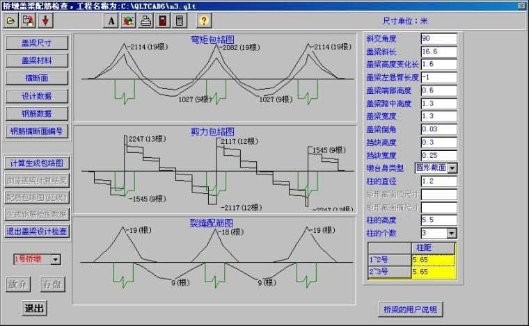 桥梁通CAD6.0盖梁计算与绘图方法
