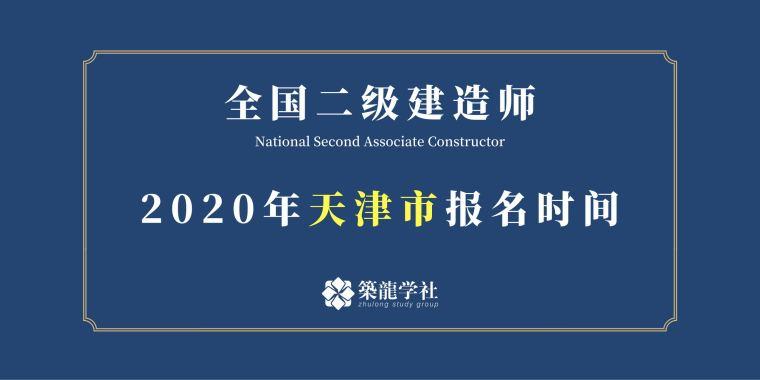 2020天津二建考试报名时间预计:3月开始!