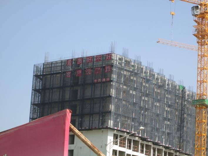 建筑工程施工现场质量通病控制总结汇报