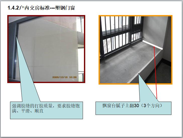 户内交房标准---塑钢门窗
