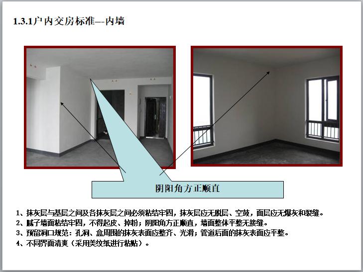 户内交房标准---内墙