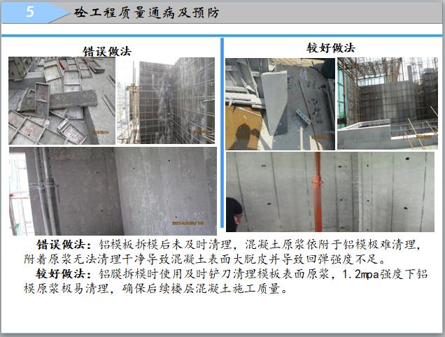 7铝膜板拆模问题