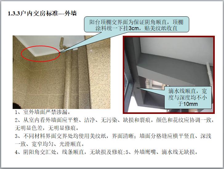 户内交房标准---外墙