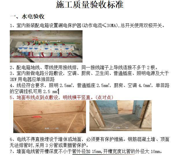 室内装修施工质量验收