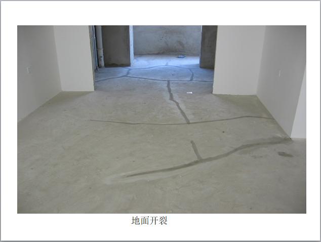 楼地面工程施工标准及质量通病预控