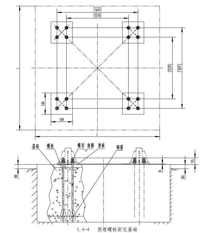 76预埋螺栓固定基础