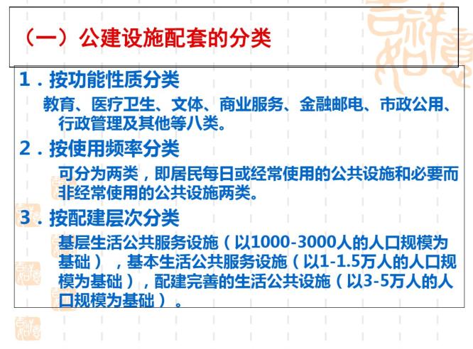 公建设施配套的分类