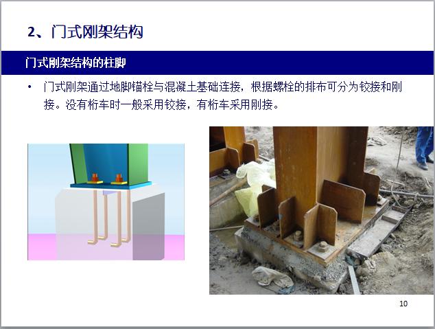 4钢架结构柱脚