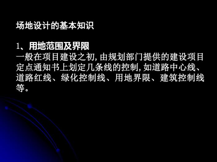 2019一级注册建筑师场地设计作图讲稿(PDF)