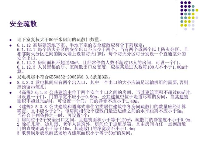 施工图设计审图常见问题分析(PDF,69页)