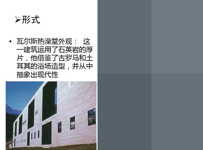 山地建筑旅馆实例分析(PDF,101页)