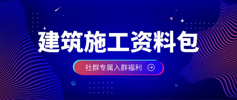 建筑施工社群专属福利礼包!!