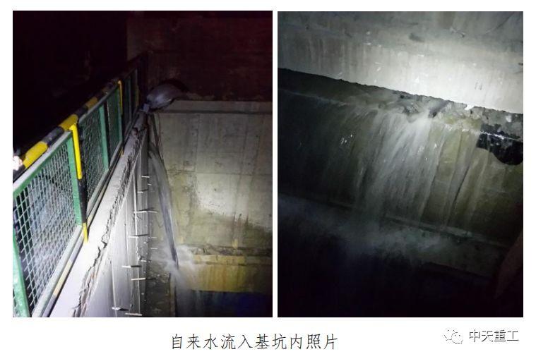 城市地铁盾构施工事故事件案例_19