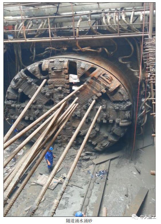 城市地铁盾构施工事故事件案例_25