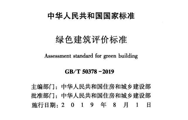 GBT50378-2019绿色建筑评价标准