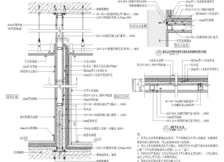 大院设计-室内装修常用标准节点图集