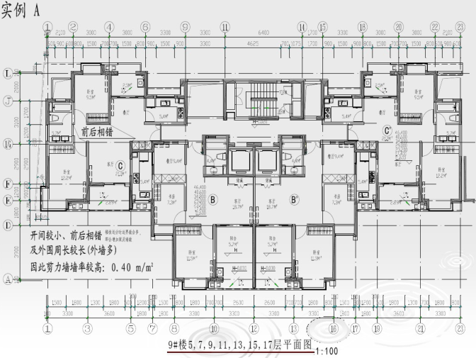 剪力墙结构高层住宅的经济设计(PDF,40页)