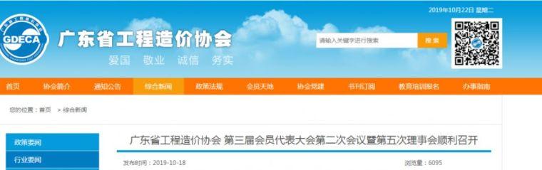 广东2019年二级造价工程师考试暂不举办?
