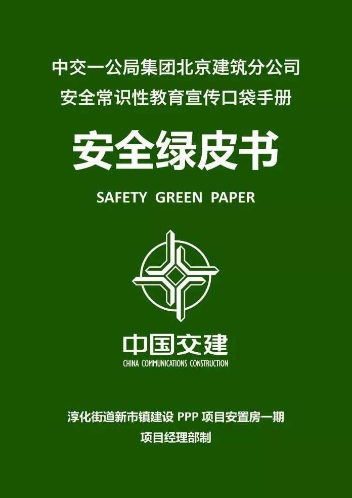 安全教育宣传手册!涉及8大施工阶段40工种
