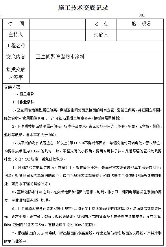 卫生间聚胺脂防水涂料施工技术交底(详细)