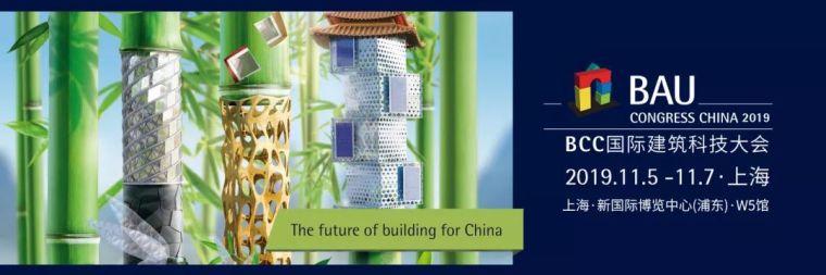 BCC重磅来袭汇集全球建筑大咖邀您参加!