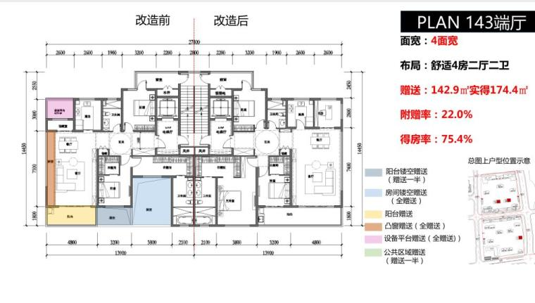 PLAN 143端廳