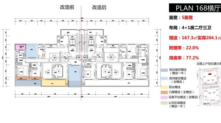 PLAN 168橫廳