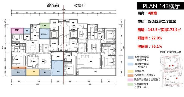 PLAN 143橫廳