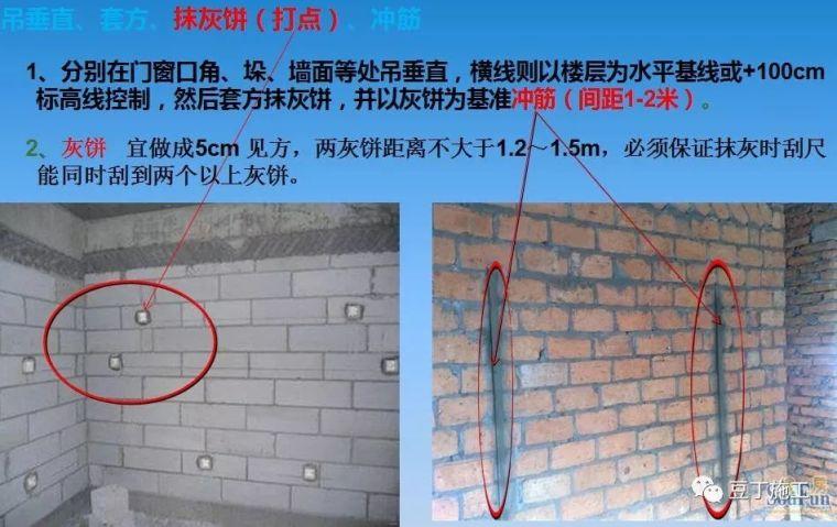 一文读懂内墙抹灰施工工艺及质量控制要点!_11