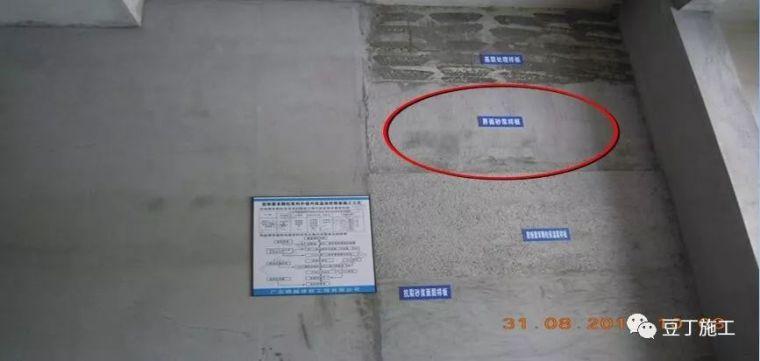 一文读懂内墙抹灰施工工艺及质量控制要点!_13