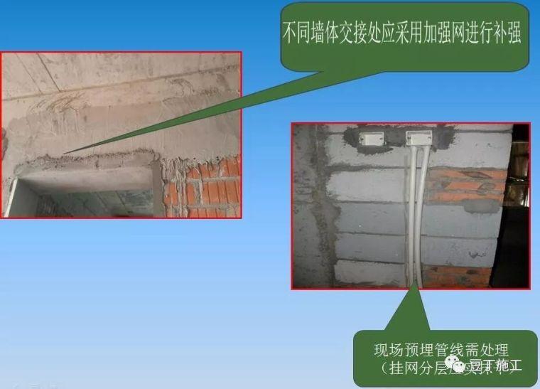 一文读懂内墙抹灰施工工艺及质量控制要点!_5