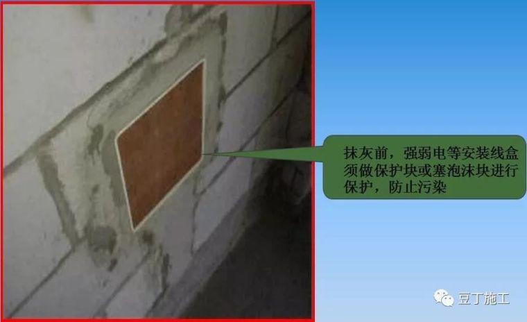 一文读懂内墙抹灰施工工艺及质量控制要点!_6