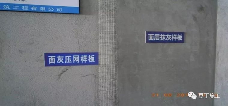 一文读懂内墙抹灰施工工艺及质量控制要点!_14