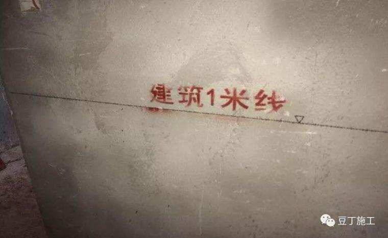 一文读懂内墙抹灰施工工艺及质量控制要点!_22