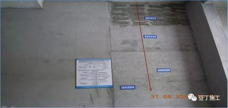 一文读懂内墙抹灰施工工艺及质量控制要点!_16
