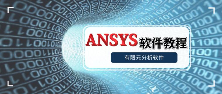 ANSYS教程入门手册(附22套资料下载)