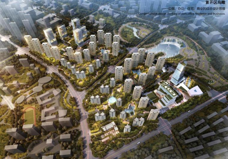 [山东]创新科技城办公住宅建筑方案文本