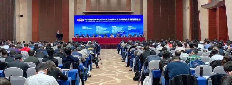 中国钢结构协会第八次会员代表大会召开