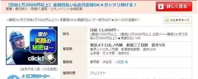 日本建筑工地和工人月薪4万怎么做到?!_14