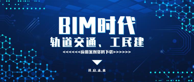 26套BIM轨道交通应用案例合集