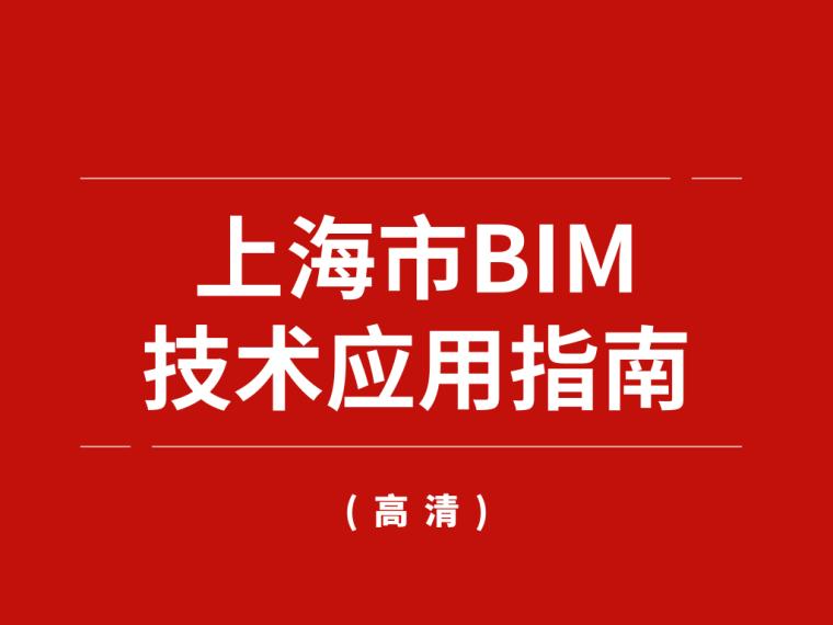 上海市BIM技术应用指南(49页)