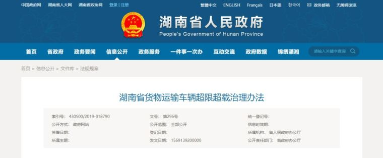 重点关注!《湖南省货物运输车辆超限超载治理办法》12月1日起施行