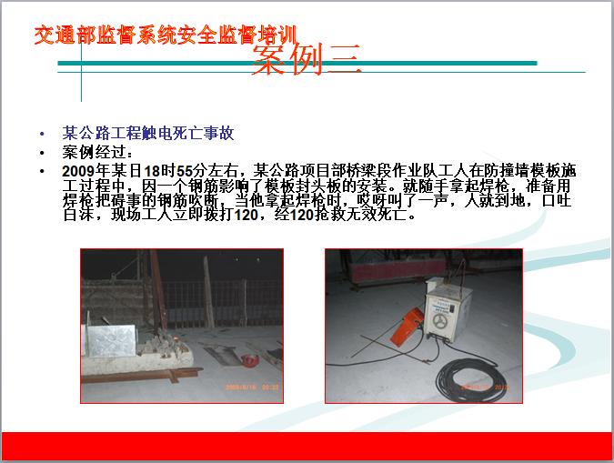 施工现场临时用电安全技术要点