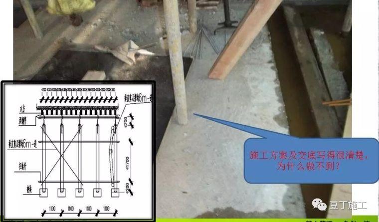 监理工作中检查出的施工质量问题_20